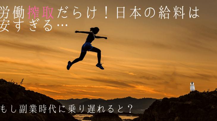 労働搾取だらけ!日本の給料は安すぎる…もし副業時代に乗り遅れると?