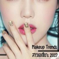 Makeup Trends สาวเอเชีย's 2017