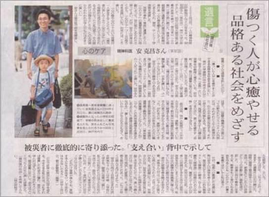 2007年1月16日(火)付けの朝日新聞朝刊第17面「生活」13版に、「傷つく人が心癒やせる品格ある社会をめざす」