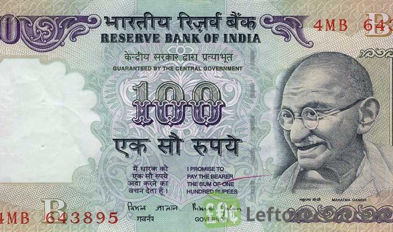 १०० रुपयांची नोट