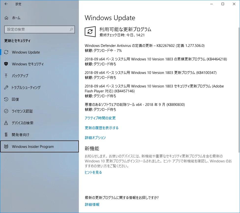 Windows10 1809アップデートを手動でインストールしてみた。 - まず分解。