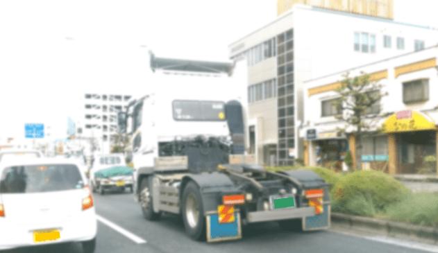 前だけのトラック 大型トラック トラクタ