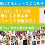 最初で最後!4月16日・東京浅草橋で「強く押すメガネ」をゲットするチャンス!