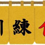 おもてなしゼロ!第1回【オモシロ訓練食堂】2/1オープン!