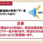 ほどんど拷問!深刻なプレッシャー「余震のたびに鳴る緊急地震速報の音」にどう対応するか