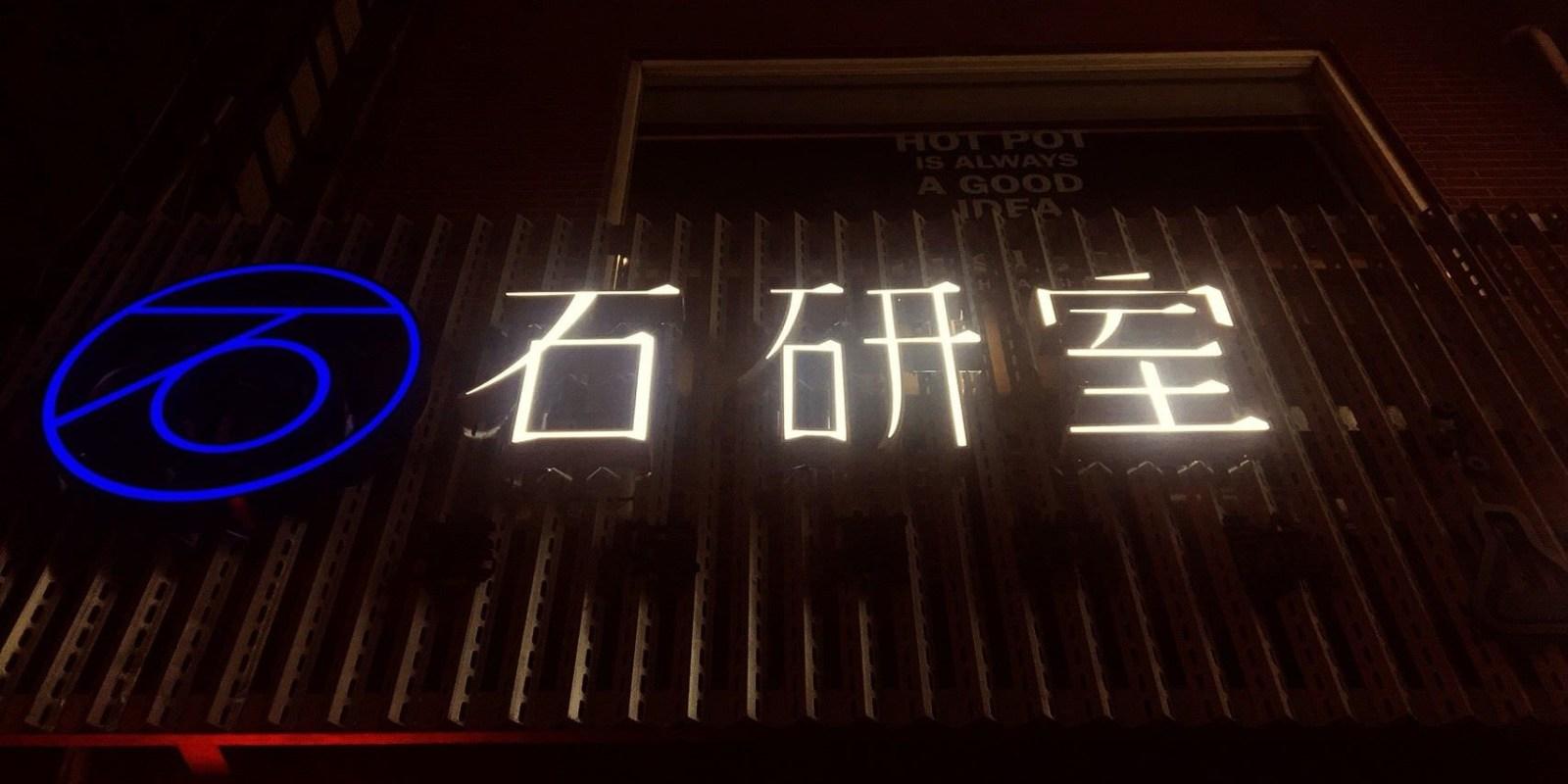 新竹。石研室 | 新竹宵夜 | 新竹火鍋