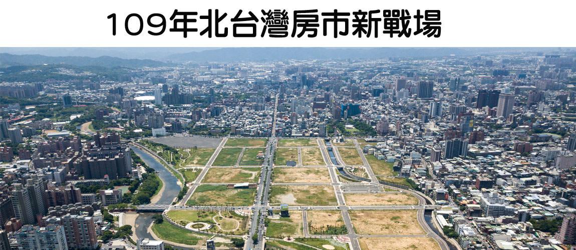 109年北台灣房市新戰場