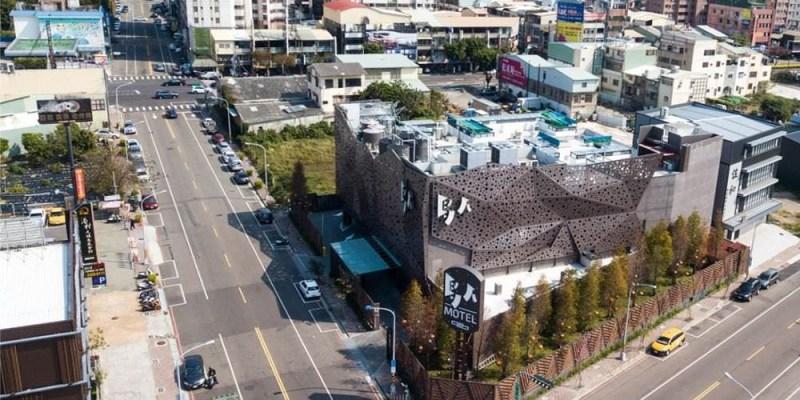 台中。鳥人創意旅店 | 住地窖不必跑到土耳其 | 台中汽車旅館
