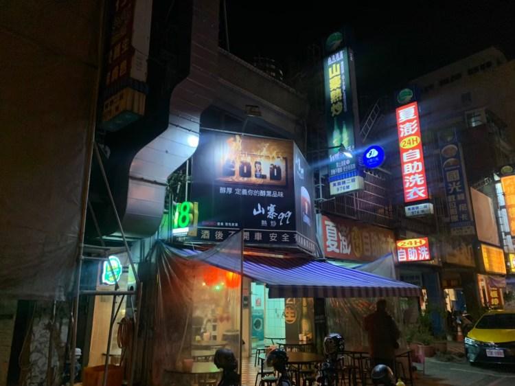 桃園。山寨99熱炒 | 龜山消夜 | 桃園熱炒