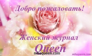 Новости от женского журнала Queen