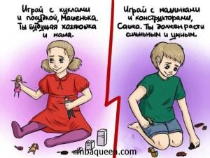 Распространенные стереотипы мужское или женское