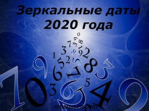 Интересное о зеркальных датах 2020 года