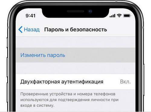 How to Change Password on Iphone 5