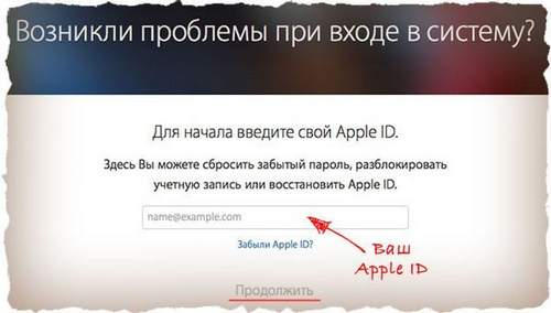 How to Reset a Locked Apple Id