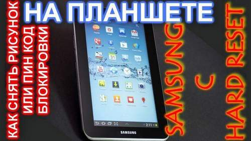 How to Reset Password on a Samsung Tablet