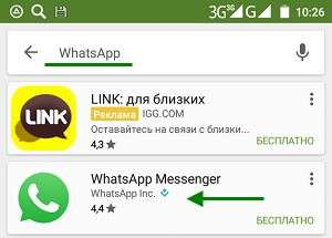 How to Set Up WhatsApp On Your Phone