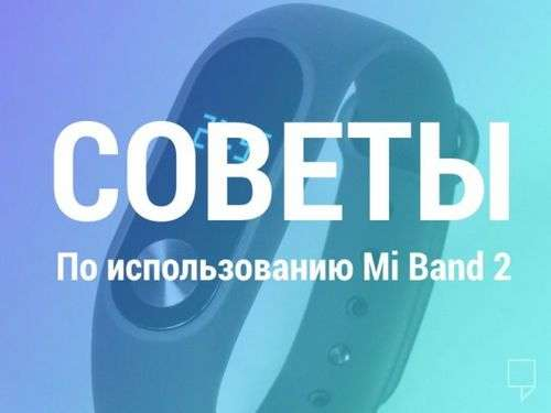 How to Set Up Xiaomi Mi Band