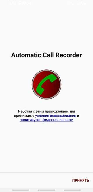 Program for recording conversations on Android