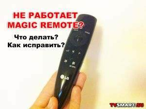 Remote Control From LG Smart Tv