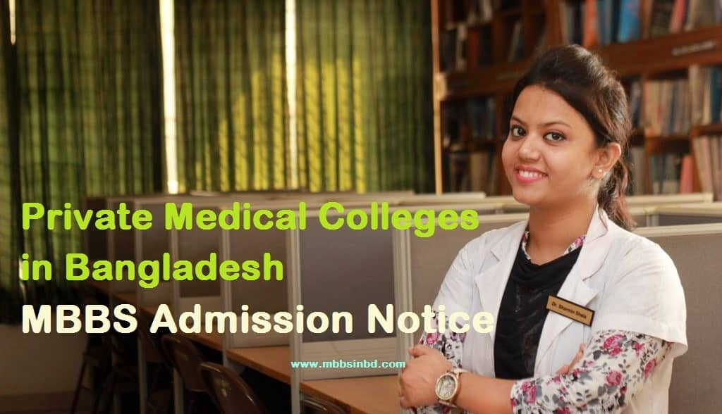 MBBS Admission Notice 2020-21 Private Medical Colleges in Bangladesh