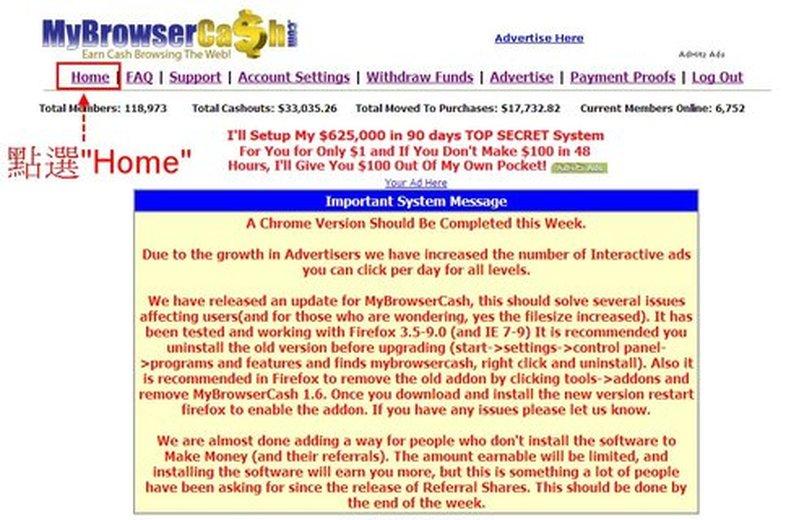 MyBrowserCash-最強大又簡單的網路賺錢 - 註冊會員