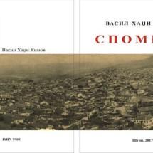 """Промоција на книгата """"Спомени"""" од македонскиот револуционер Васил Хаџи Кимов"""