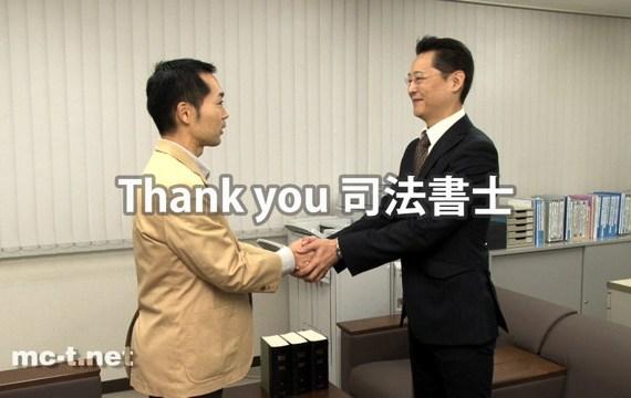 函館司法書士会「スマイル」篇