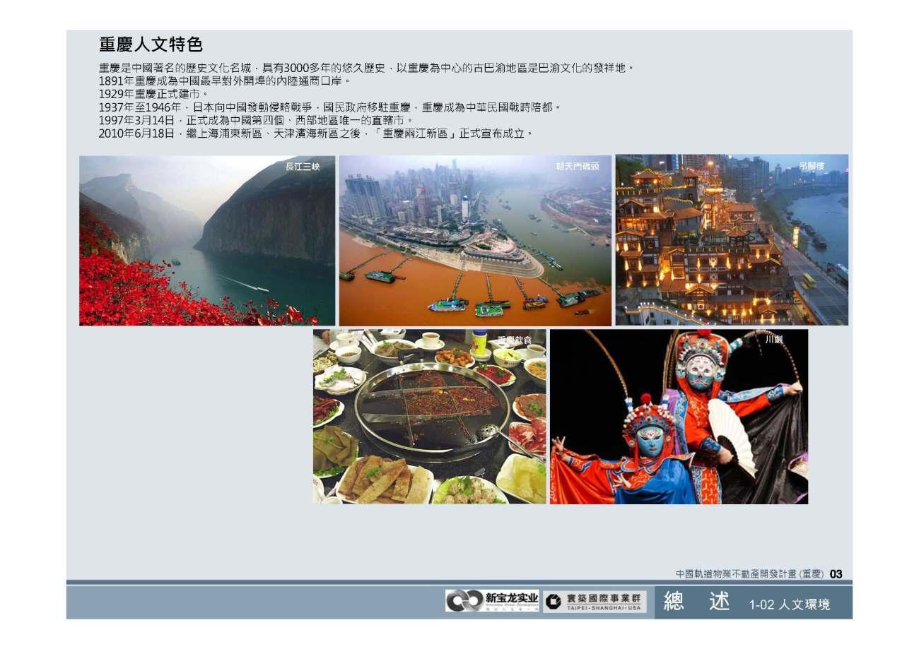20100812-中國軌道物業不動產開發計畫(重慶)_頁面_04