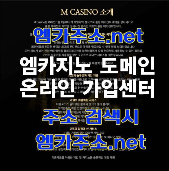 엠카주소.net