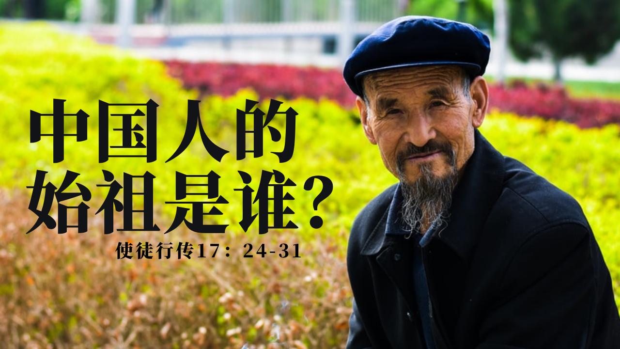 中国人的始祖是谁?Hokkien