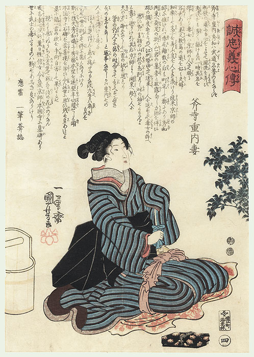 The Wife of Onodera Junai (Onodera Junai no tsuma), 1848, Utagawa Kuniyoshi