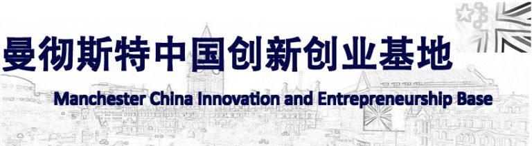 曼彻斯特中国创新创业基地