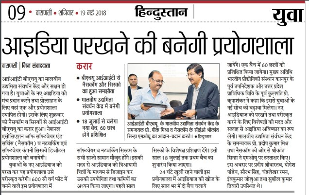 MCIIE in News Hindustan 19 May 2018