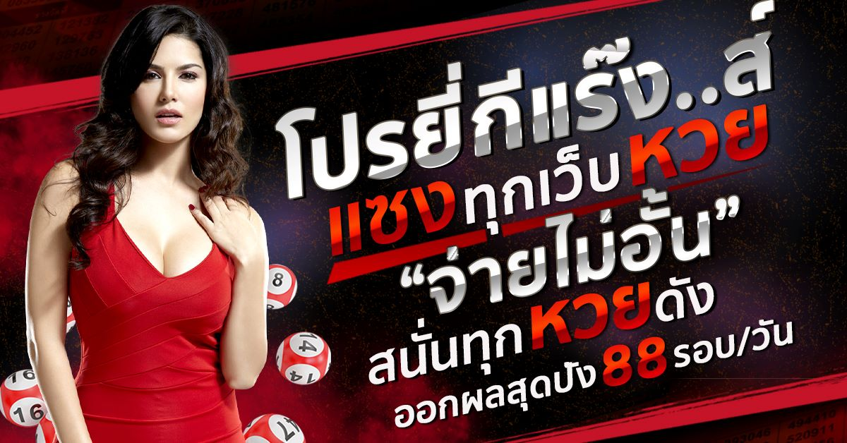 banner Huay new pro 11