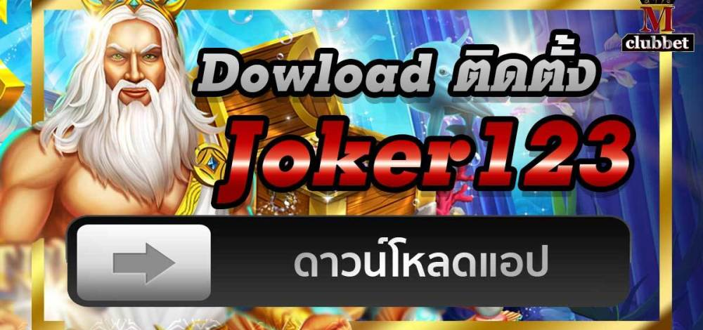 ติดตั้ง-joker123-mclubbet-download