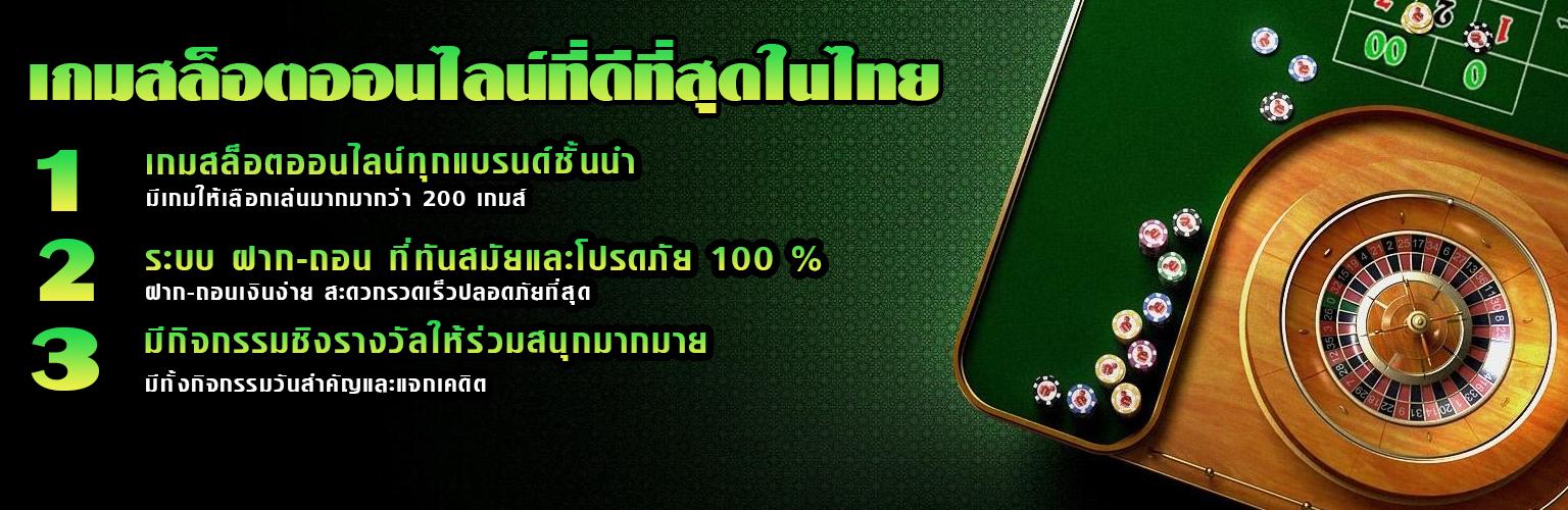 ดีสุดในไทย