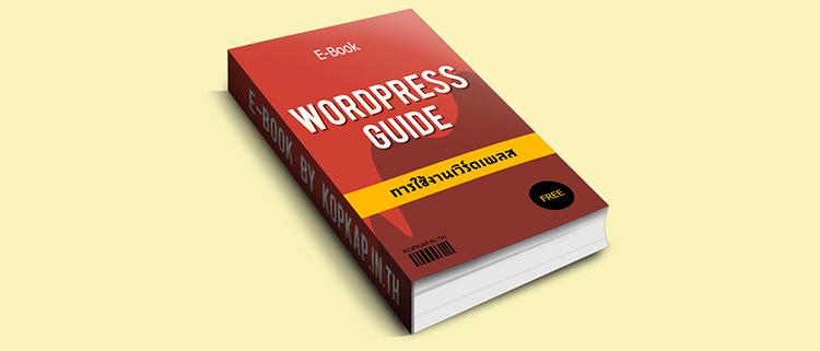แจกฟรี E-Book : สร้างเว็บไซต์ด้วย WordPress
