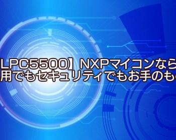 LPC5500なら汎用でもセキュリティでもお手のもの