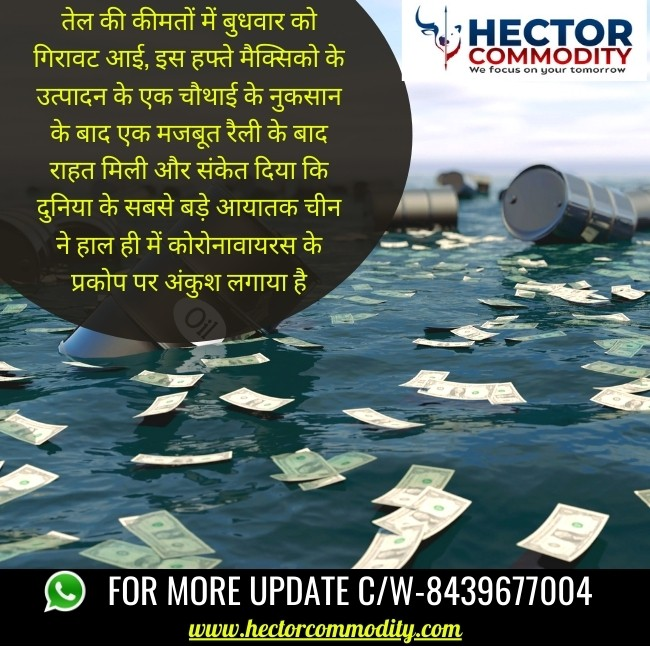 This image has an empty alt attribute; its file name is 25-AUG-OIL-HINDI.jpg