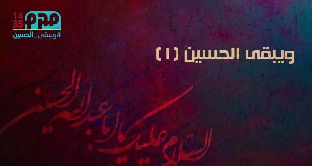 ويبقى الحسين ويفنى كل شيء!