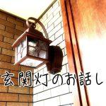 【玄関灯の話】持ち込みでおしゃれに節約!?パナソニックホームズ建築記録