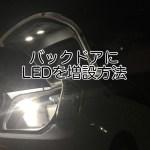 LEDラゲッジランプ(トランクライト)をバックドアへ増設する方法 30プリウス