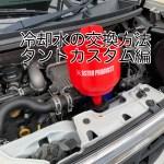 "<span class=""title"">【DIY】クーラント(冷却水)の交換方法 LA600S タントカスタム編</span>"
