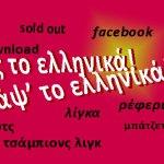 Πες το και γράψε το Ελληνικά