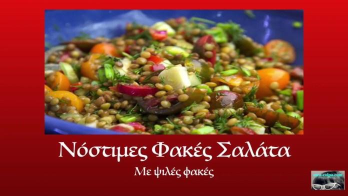 Νόστιμες φακές σαλάτα