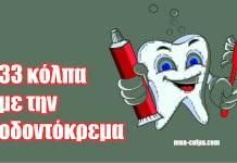 33 χρήσιμα κόλπα με την Οδοντόκρεμα που θέλεις να γνωρίζεις