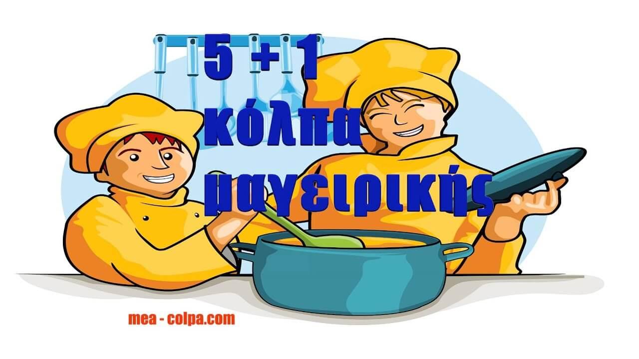 6 Χρήσιμα και πανέξυπνα κόλπα μαγειρικής