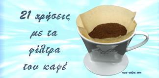 21 απίστευτες χρήσεις με τα φίλτρα του καφέ