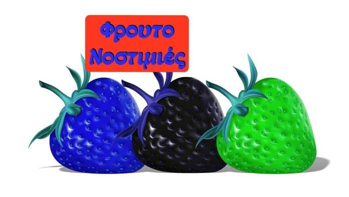 Νοστιμιές με φρούτα