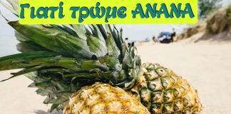 Οι πολύτιμες θεραπευτικές ιδιότητες του ανανά